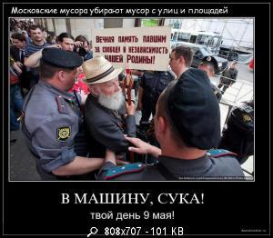 Россия нарушила установленные после развала СССР правила игры, - экс-президент Румынии - Цензор.НЕТ 6023